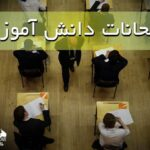 امتحانات دانش آموزی