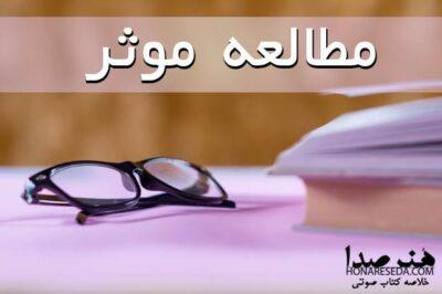 مطالعه موثر چیست؟