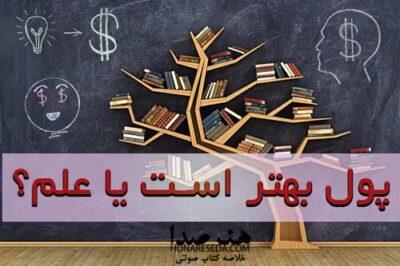 پول بهتر است یا علم؟