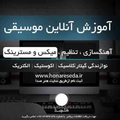آموزش موسیقی آنلاین