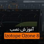 آموزش نصب Izotope Ozone 8