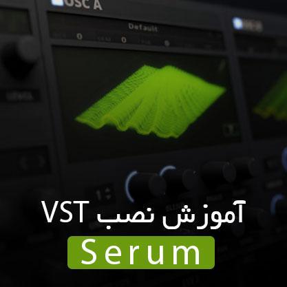 آموزش نصب سینتی سایزر سروم Serum
