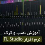 آموزش نصب و کرک FL Studio