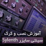 آموزش نصب سینتی سایزر Sylenth