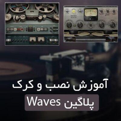 آموزش نصب پلاگین ویوز Waves