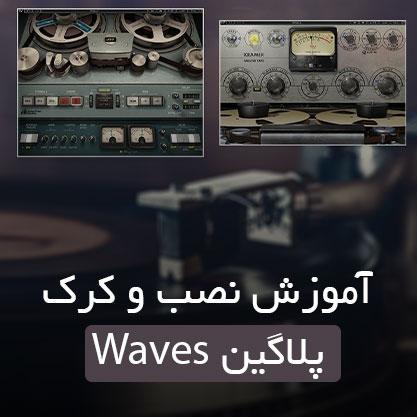 آموزش نصب پلاگین Waves