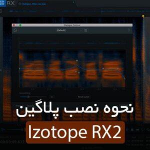 آموزش نصب izotope rx7