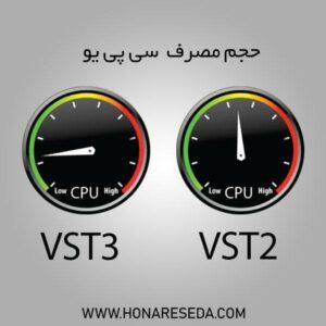 تفاوت vst 2 و vst 3