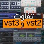 تفاوت VST2 و VST3