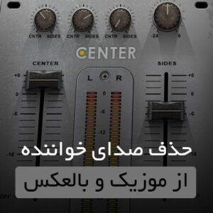 حذف صدای خواننده از موزیک و بالعکس ۱