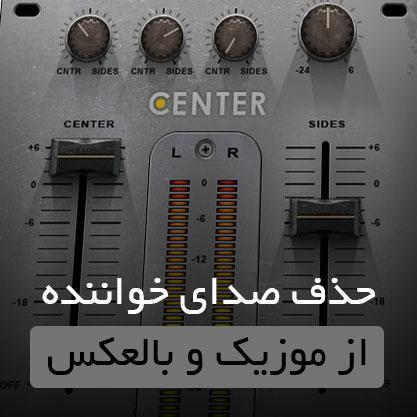 حذف صدای خواننده