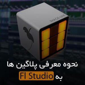 آموزش معرفی کردن پلاگین ها به FL Studio