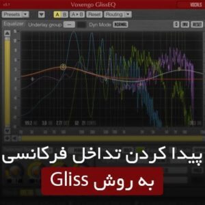 تداخل فرکانسی و رفع آن با استفاده از پلاگین Gliss EQ