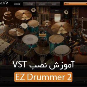 آموزش نصب ez drummer