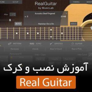 آموزش نصب و کرک Real Guitar