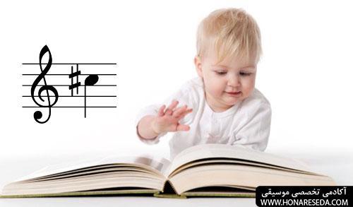 کلاس های تئوری موسیقی