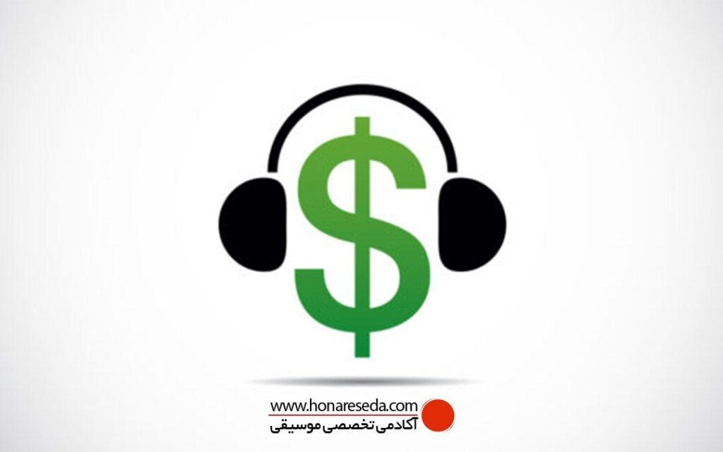درآمد زایی از طریق موسیقی