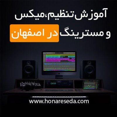 آموزش آهنگسازی و تنظیم در اصفهان