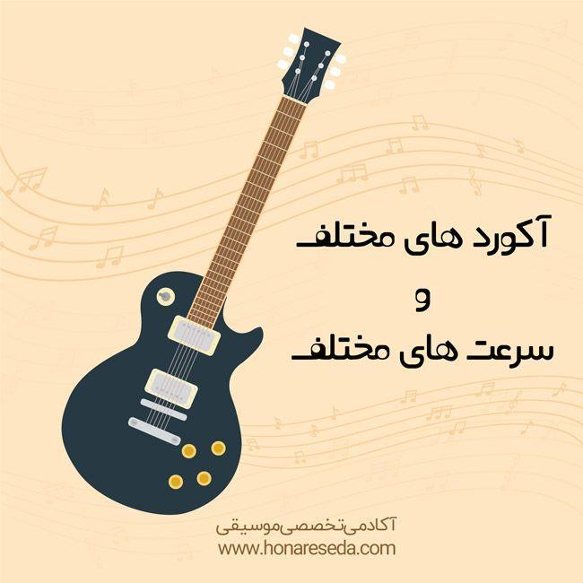 دانلود ریتم گیتار الکتریک