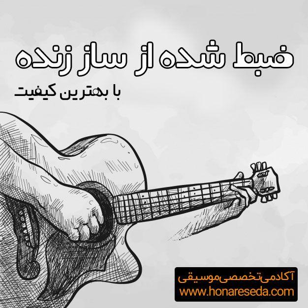 دانلود ریتم گیتار