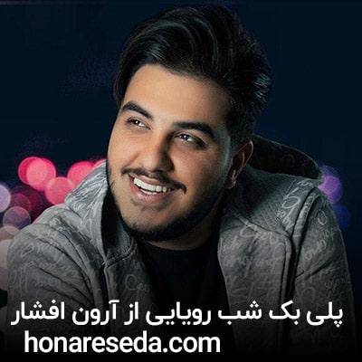 پلی بک شب رویایی از آرون افشار