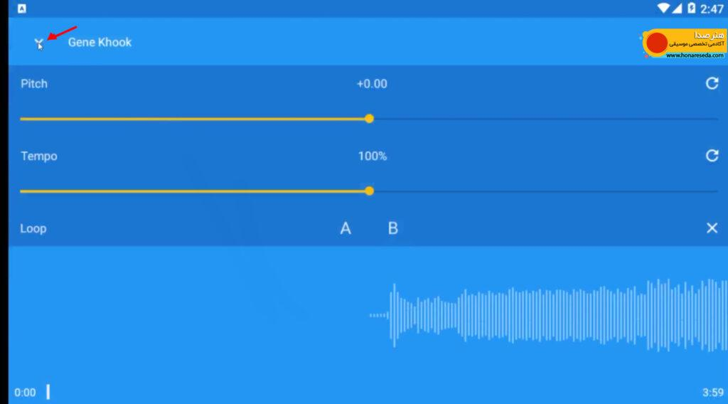 تغییر سرعت آهنگ در موبایل