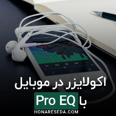 اکولایزر در موبایل با EQ PRO