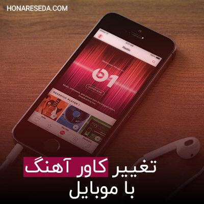 تغییر کاور آهنگ با موبایل