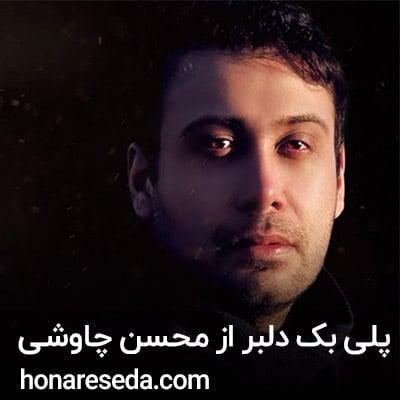 پلی بک دلبر از محسن چاوشی