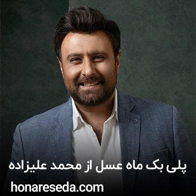 پلی بک ماه عسل از محمد علیزاده