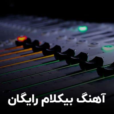 معرفی موزیک لایبرری یوتوب