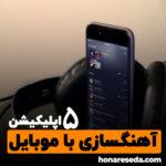 ۵ اپلیکیشن آهنگسازی با موبایل