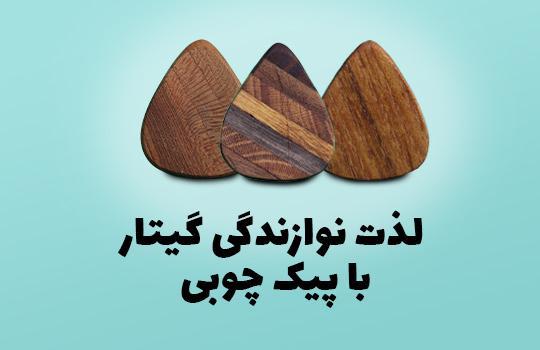 پیک چوبی