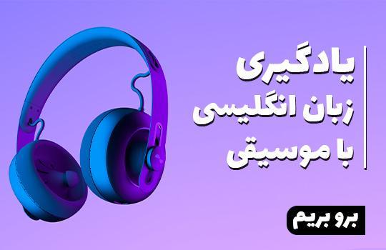یادگیری زبان با موسیقی