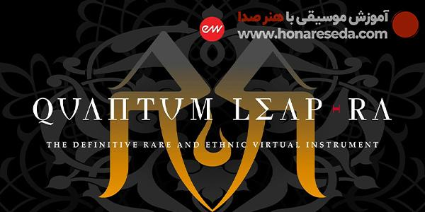 بهترین VST برای ساز های ایرانی