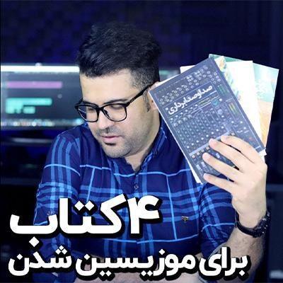 معرفی کتاب برای آهنگسازی