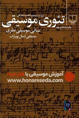 معرفی 1+3 کتاب برای تئوری موسیقی