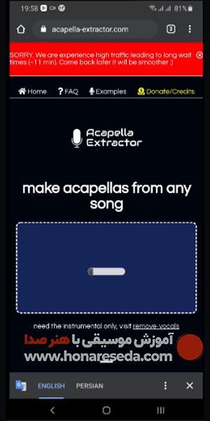 جدا سازی صدای خواننده از اهنگ