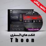 افکت های اتمسفری Thoon