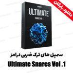 سمپل های تک ضربی درامز Ultimate Snares Vol.1