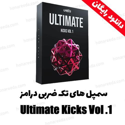 سمپل های تک ضربی درامز Ultimate Kicks Vol.1