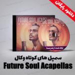 سمپل های کوتاه وکال Future Soul Acapellas