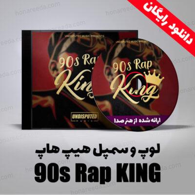 لوپ و سمپل هیپ هاپ ۹۰s Rap King