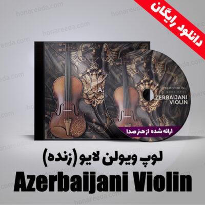 لوپ ویولن لایو Azarbaijani Violin