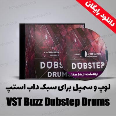 لوپ و سمپل برای سبک داب استپ VST Buzz Dubstep Drums