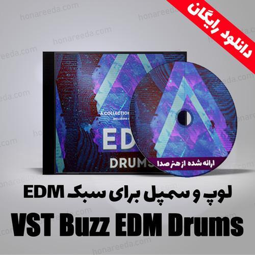 لوپ و سمپل برای سبک VST Buzz EDM - EDM Drums