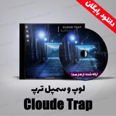 لوپ و سمپل ترپ Cloude Trap