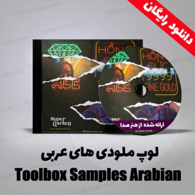 لوپ ملودی های عربی Toolbox Samples Arabian