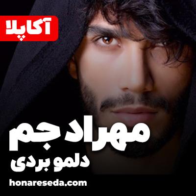مهراد جم - دلمو بردی
