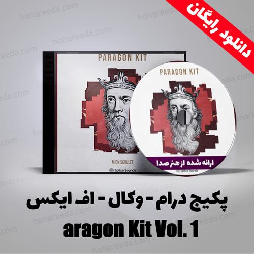 پکیج درام وکال اف ایکس Aragon Kit Vol.1